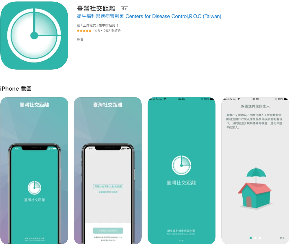 「台灣社交距離APP」(圖擷取自AppStore)