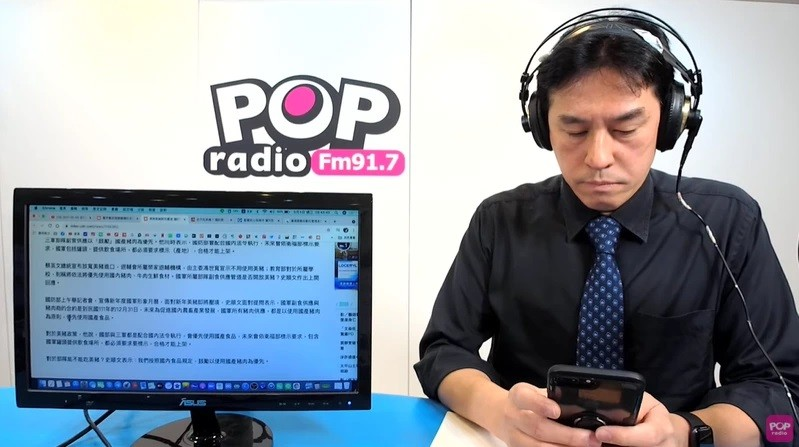 Huang Wei-han continues with broadcast after hearing news of mother's passing. (Pop Radio screenshot)