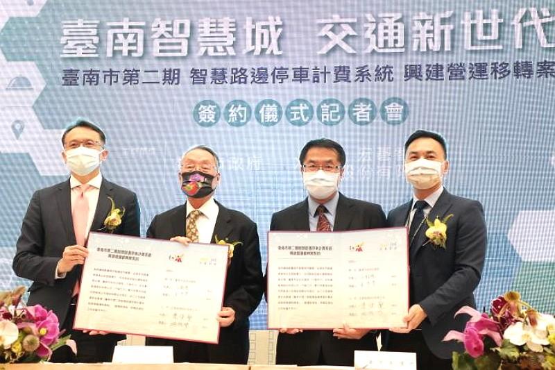 台南第二期智慧路邊停車計費系統簽約儀式(圖/台南市政府)