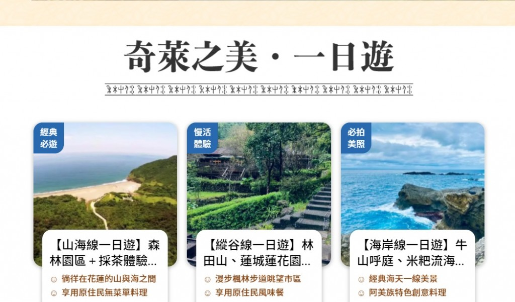 【台灣首款縣市識別氣味】花蓮限定香味旅遊「奇萊之美」: 山海縱谷任你選