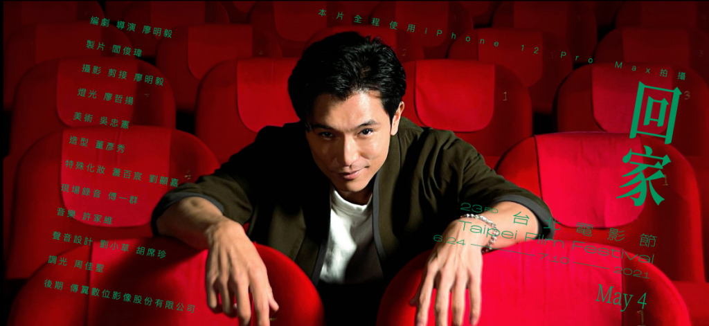 "Roy Chiu stars in""Go Home."" (Taipei Film Festival photo)"