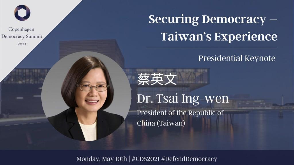 【哥本哈根民主峰會】 蔡英文視訊籲歐盟與台灣簽署雙邊協定