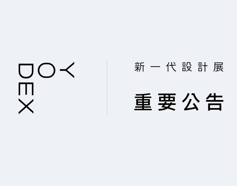 2021新一代設計展將停辦。(圖/官方臉書)