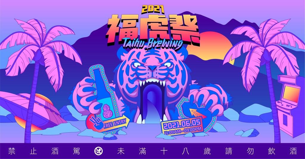 臺虎精釀11日宣布,因應指揮中心申級的防疫政策,原訂於6月5日登場的年度大型派對「福虎祭」將取消。(圖/臺虎精釀)