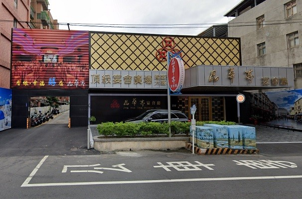 Jing Hua Ting Banquet Hall in New Taipei's Xinzhuang District. (Google Maps image)