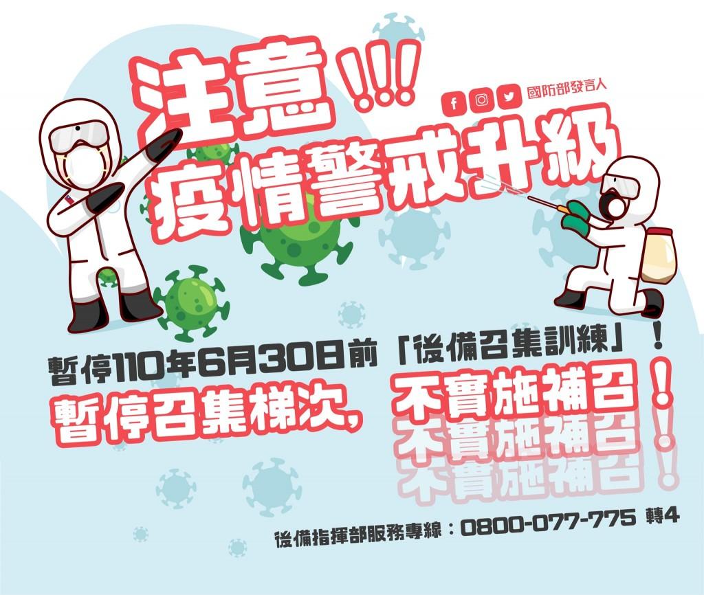 【台灣疫情二級警戒】避免群聚感染 國防部:5/12起暫停教召至6/30