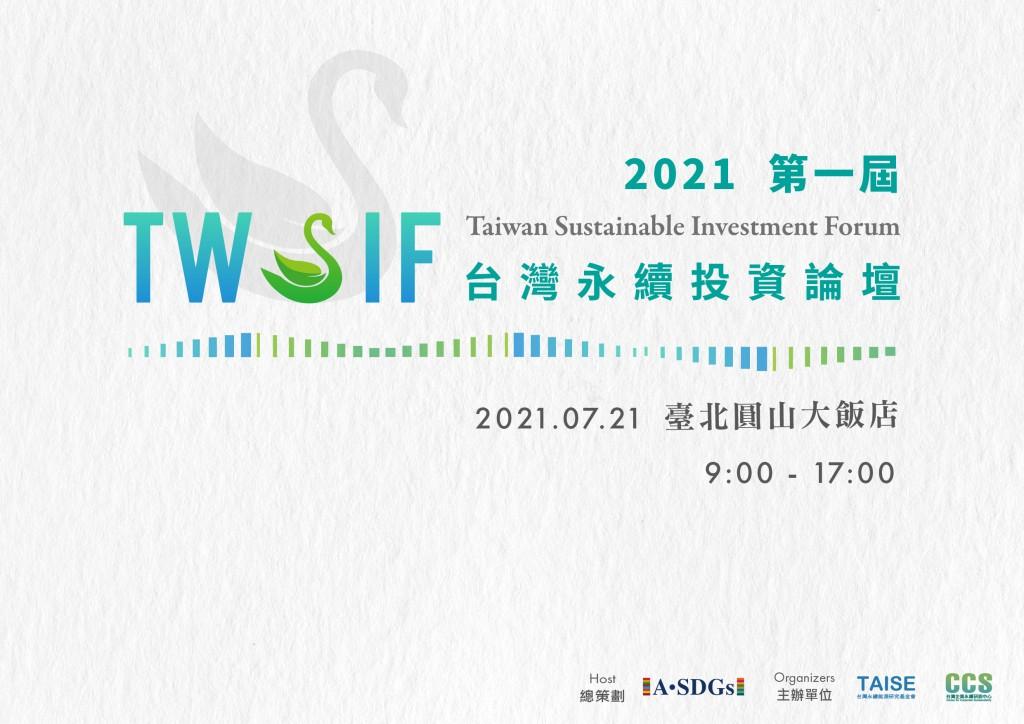 2021 第一屆 台灣永續投資論壇。(圖片由台灣永續研訓中心提供)