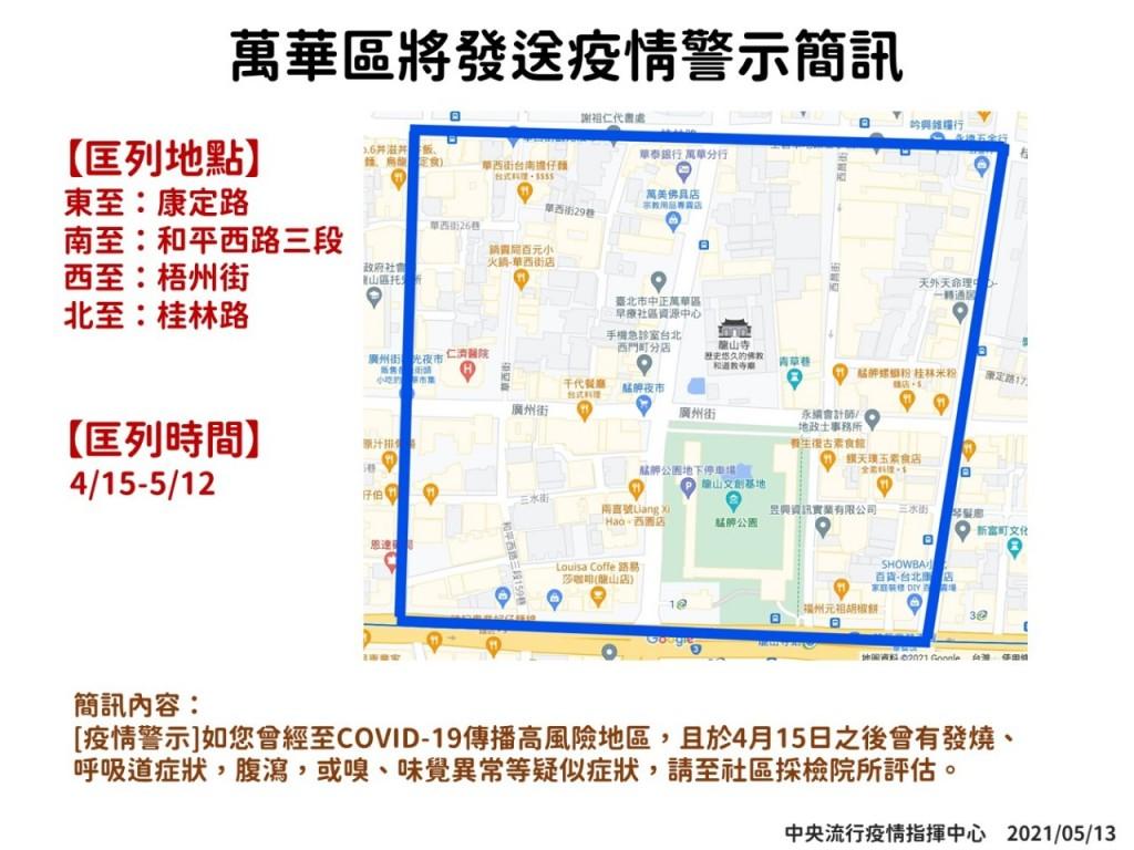 指揮中心今(13)日針對4月15日至5月12日曾出入萬華區特定區域民眾,發送疫情示警簡訊。(圖/指揮中心)