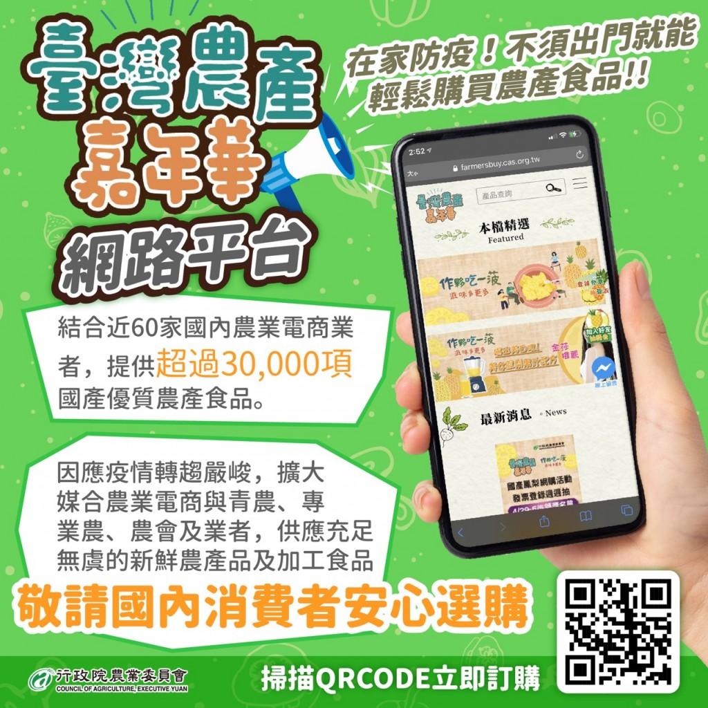 臺灣農產嘉年華網路平台。(照片來源:農委會提供)