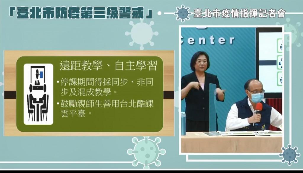 【快訊】台灣雙北地區同步宣布: 高中以下各級學校 5/18~5/28 全面停課 改採遠距教學!