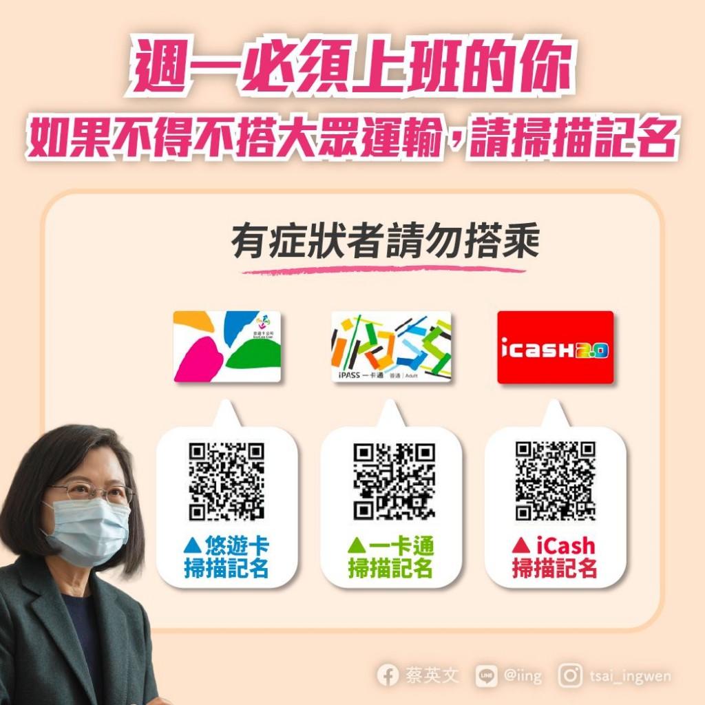 台灣雙北進入第三級警戒,今(17)日更是戒備後首個上班日全民緊繃,總統蔡英文呼籲民眾使用記名電子票券搭成大眾運輸工具。(圖/蔡英文臉書)