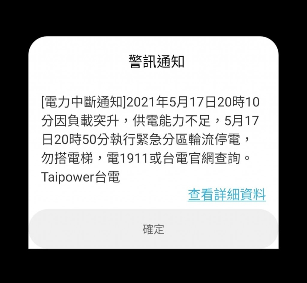 台電將於17日晚間緊急分區供電(圖/台電示警簡訊)