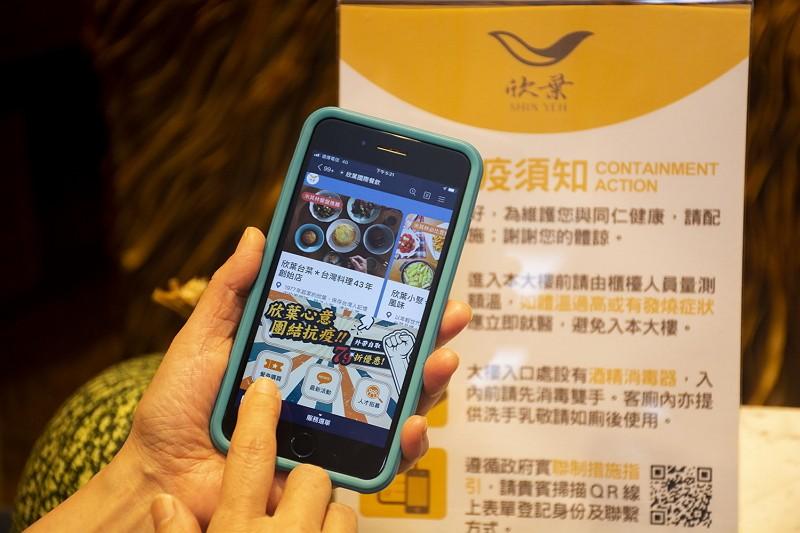 欣葉餐飲全品牌23家門市  5月18日起限外送外帶