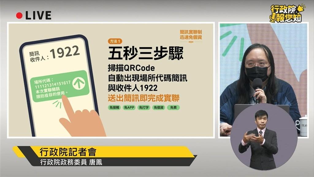 (YouTube, 行政院開麥啦-2 screenshot)