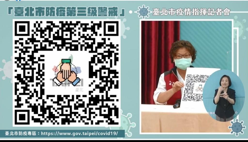 願意投入防疫行列的退休醫護,可用手機掃描上圖中的QR Code報名 (北市5.19記者會直播截圖)