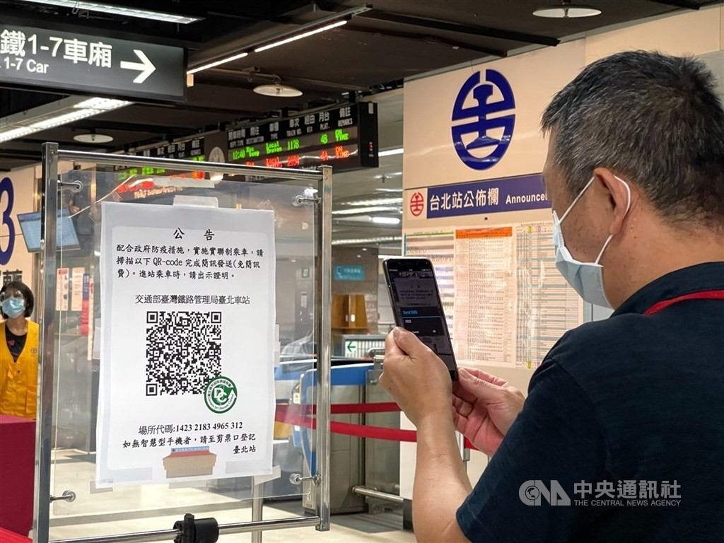 配合行政院的「簡訊實聯制」,全台雙鐵站與大眾運輸工具上將張貼QR Code,落實防疫追蹤。(圖/中央社)