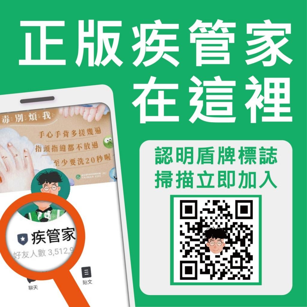 【更新】台灣指揮中心20日澄清:LINE上出現冒用疾管署或疾管家名義之社群 請民眾勿受騙加入!!!