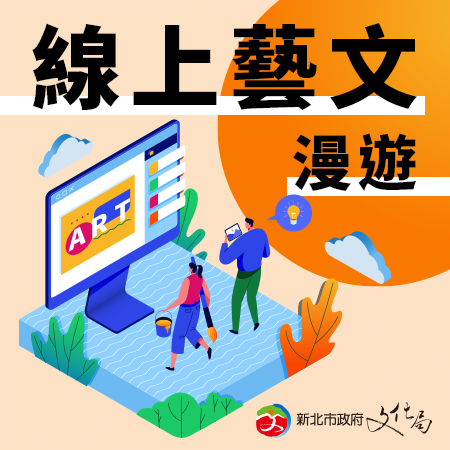 新北文化局推線上藝文漫遊  好康加碼50萬冊電子書免費借