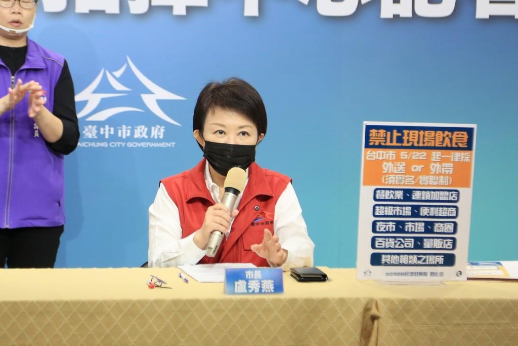 台中市長盧秀燕宣布, 自明(22)日起至6月8日止,全市餐飲業禁止現場飲食,店外也不能脫下口罩飲食。(台中市政府提供)