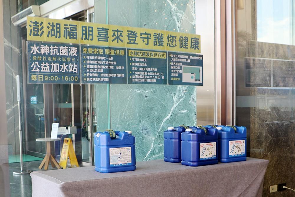 澎湖福朋喜來登酒店與您一同抗疫!即日起免費提供水神抗菌次氯酸水