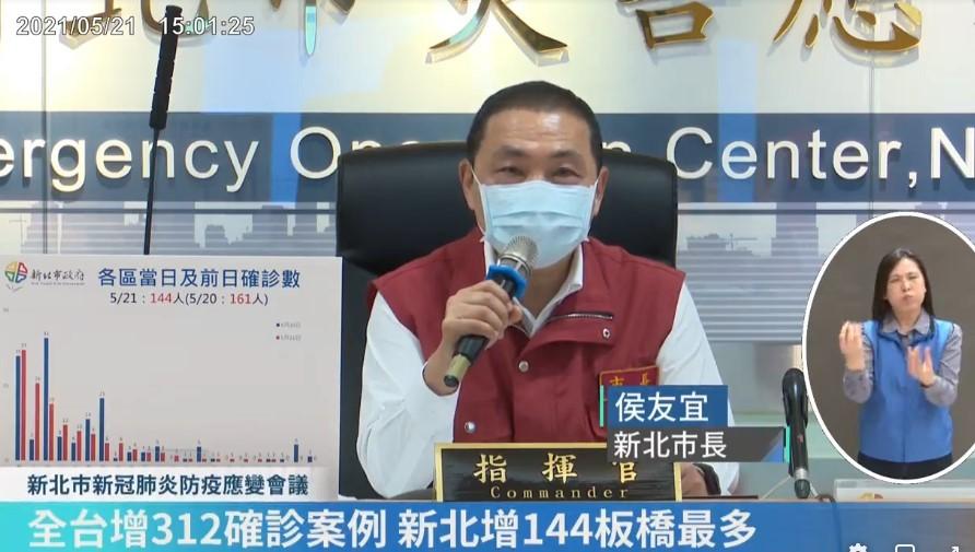 台灣5月21日新增312例本土,其中以新北市144例最多。(取自新北市新冠肺炎疫情應變會議)