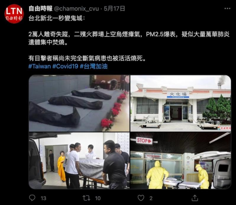 指揮中心24日澄清,台灣媒體「自由時報」近日遭有心人士盜用,報導「疑似大量萬華肺炎遺體集中焚燒」為不實消息。(圖/警政署)