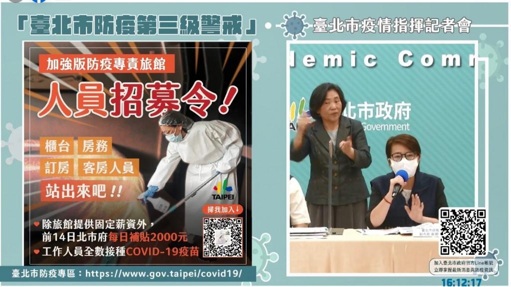 台灣北市防疫旅館5/24發招募令 市府: 從事有薪的「無接觸服務」•工作人員一律施打疫苗