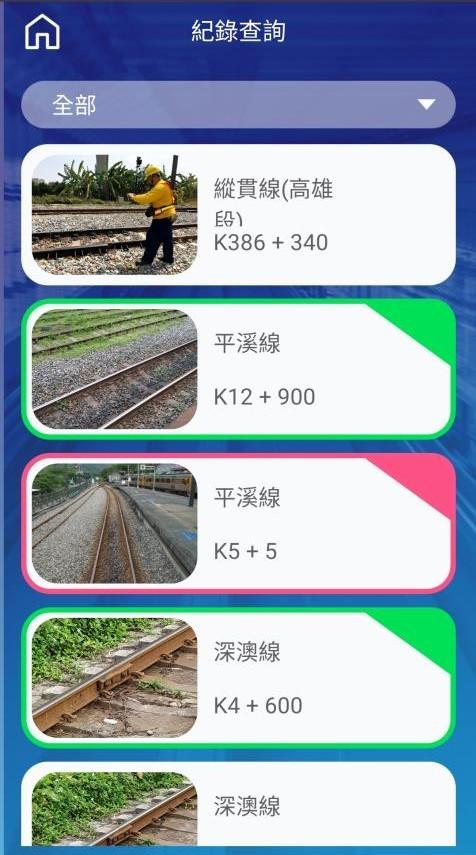 鐵路安全升級!臺鐵建置軌道巡檢APP