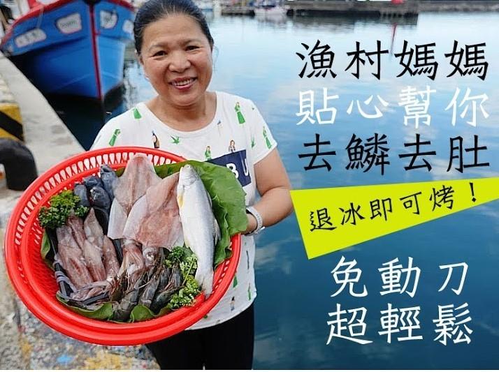 林淑卿手持小卷午仔魚推薦在地漁會,已經幫客人去鱗去肚,免動刀超輕鬆。(照片來源:新北市政府漁業及漁港事業管理處提供)