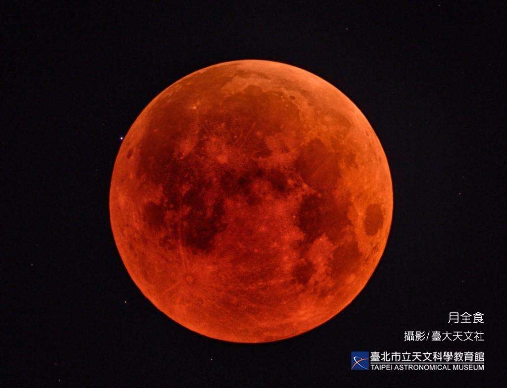 月全食。(圖片由臺北天文館提供)
