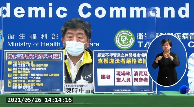 陳時中26日宣布,即起強化COVID-19第三級疫情警戒相關措施及裁罰規定。(取自指揮中心直播記者會)