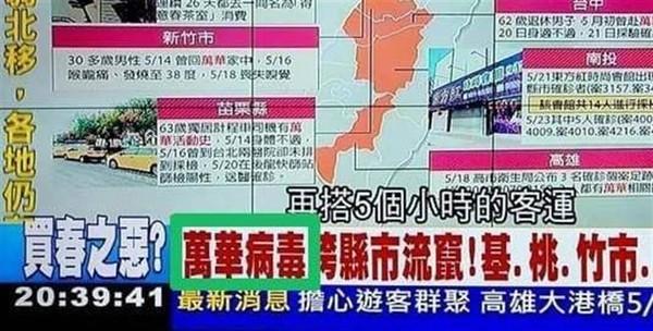 三立新聞台政論節目「新台灣加油」24日在節目標題中使用「萬華病毒」引發爭議。(圖/節目畫面截圖)