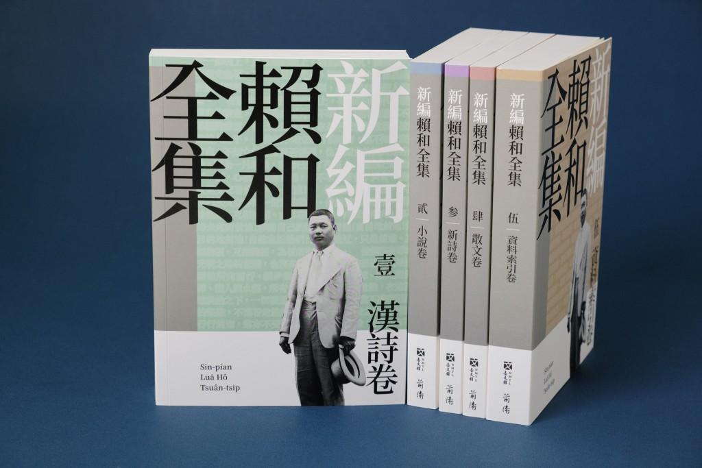 臺灣文學館《新編賴和全集》賀127歲冥誕 線上展覽一起讀賴和!