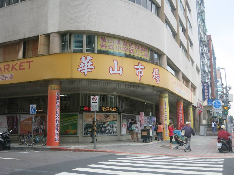 台北市場、超市、地下街等公共場域,自即日起若新冠肺炎確診者曾前往,將啟動「全場消毒,封閉三日」的SOP(示意圖/台北市華山市場臉書)