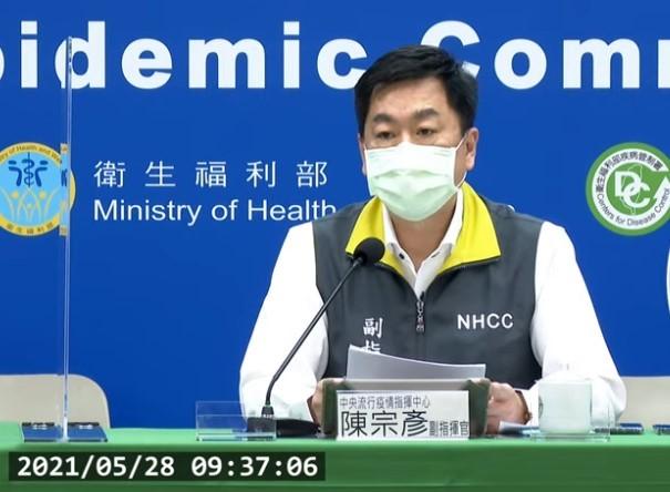 取自5/28中央流行疫情指揮中心全國防疫會議會後記者會