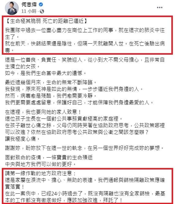 【生命何其脆弱!】台灣立委何志偉:前助理快篩陰性•隔天卻過世 盼地方落實通報隔離政策