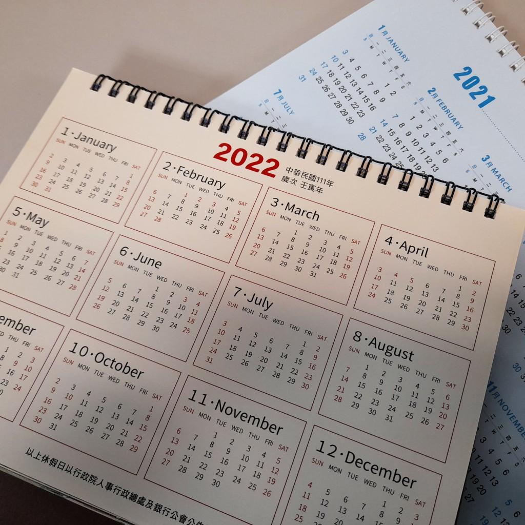 台灣續防疫!人事總處公告2022年行事曆 春節放9天清明連假4天