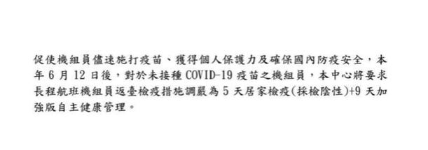 疾管署答覆民眾黨機組員檢疫措施 放寬「3+11」決策無紀錄