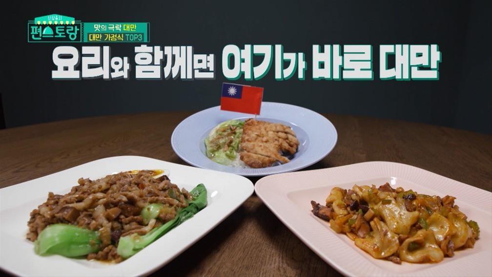 難忘台灣美食!創意滷肉飯韓國綜藝節目勝出 便利商店正式上架