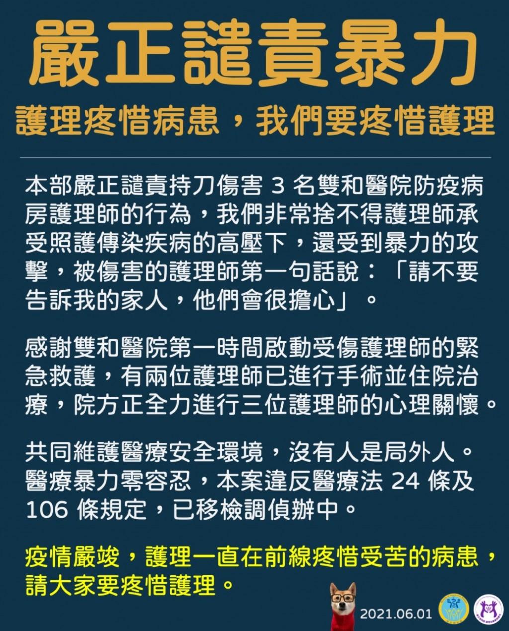 【最新】北台灣雙和醫院3護理師遭確診病患砍傷•新北檢:解隔離後移送 警冒染疫風險逮人•侯友宜保證:讓警察都有疫苗打