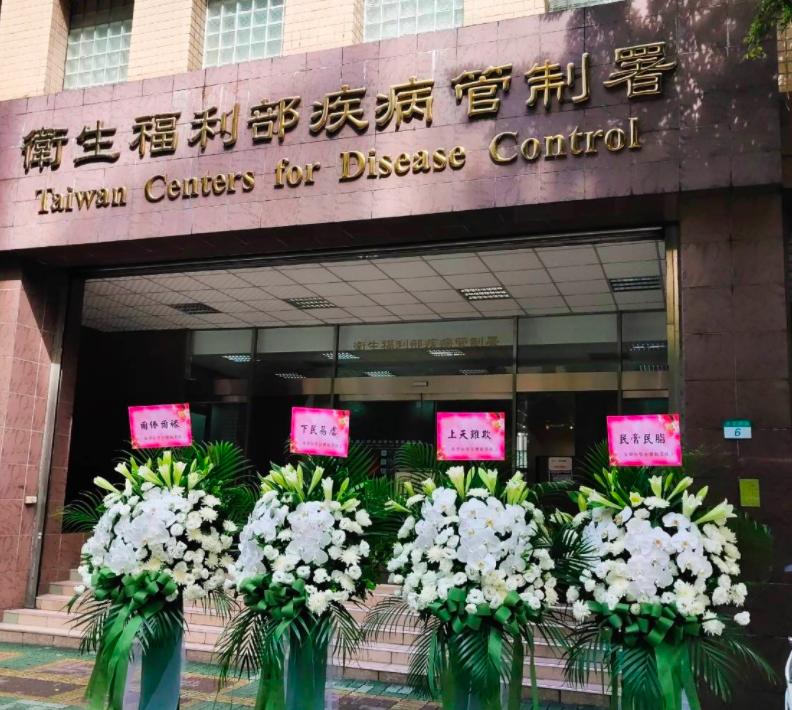 Funeral flowers sent to Taiwan CDC courtesy of radio host Lucifer Chu (Facebook, Lucifer Chu photo)