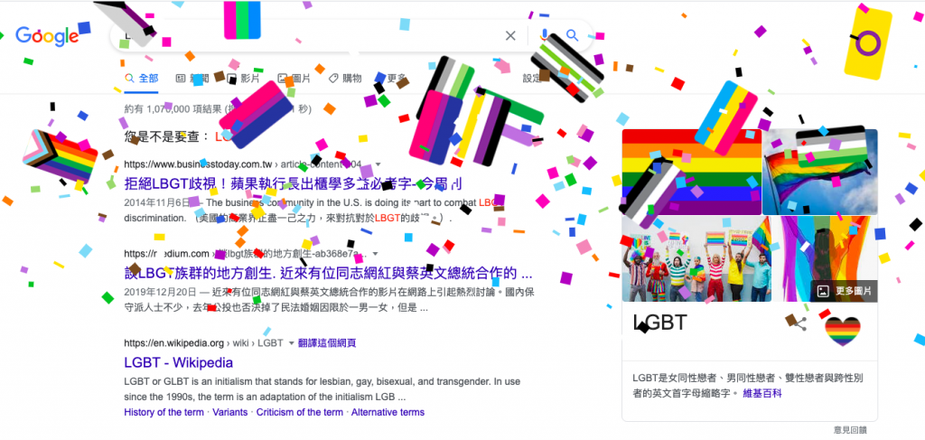 Google打上「同志驕傲月」有彩蛋!美國在台協會高掛彩虹旗:要有尊嚴的活著