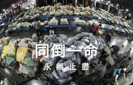 台灣「血汗物流」大塞車~黑貓宅急便:6/3前寄雙北竹桃低溫包裹暫停收件 新竹物流跟進