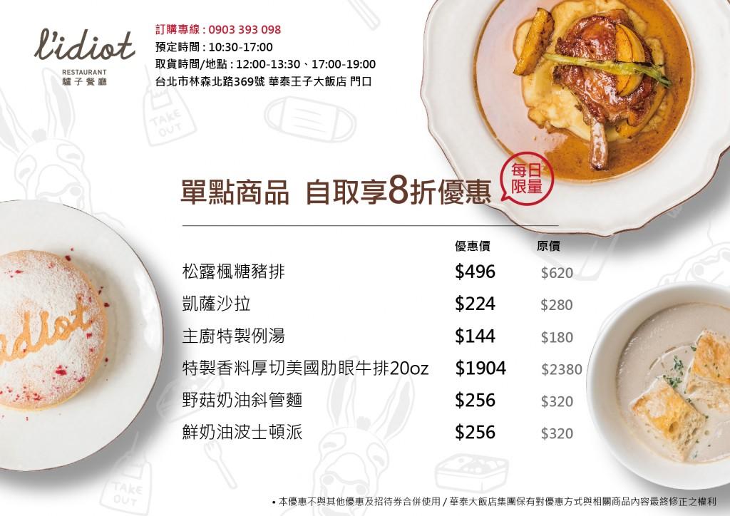 不要再翻冰箱了!雙北煮夫煮婦看過來 華泰王子大飯店美食外帶自取價4折起!