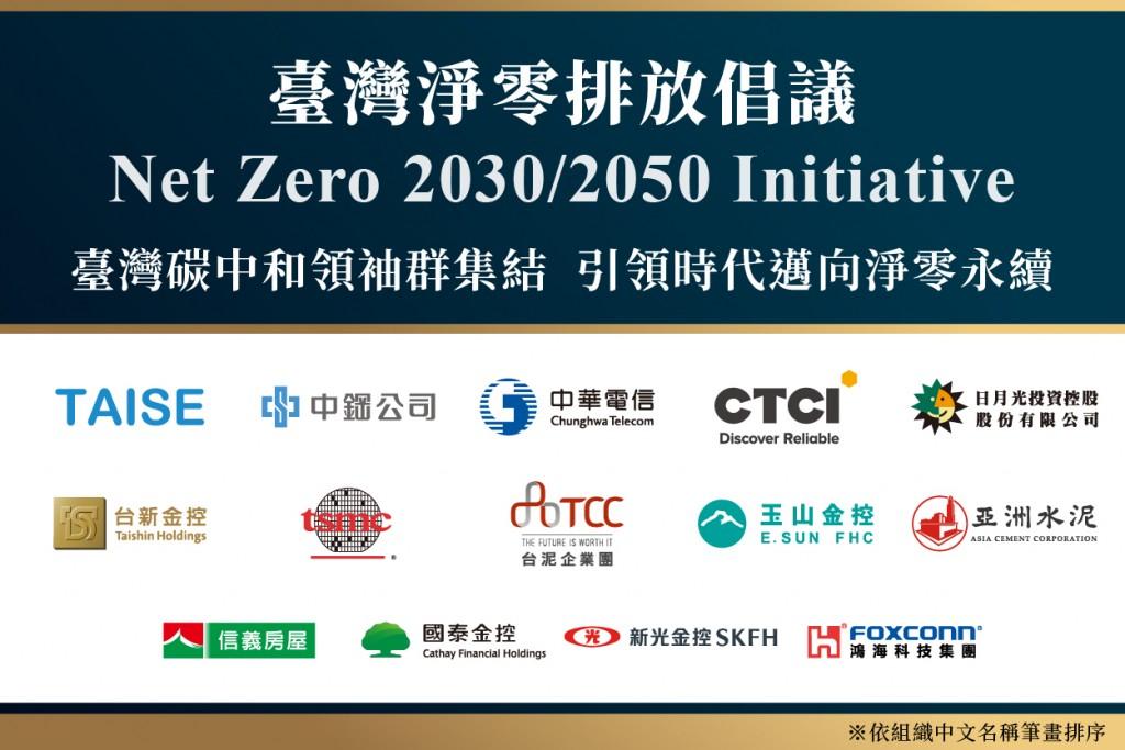 台灣淨零排放倡議啟動 14家企業及組織響應