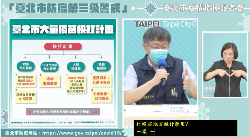 台北市長柯文哲5日宣布規劃台北市打疫苗都免費(圖擷取自直播記者會)