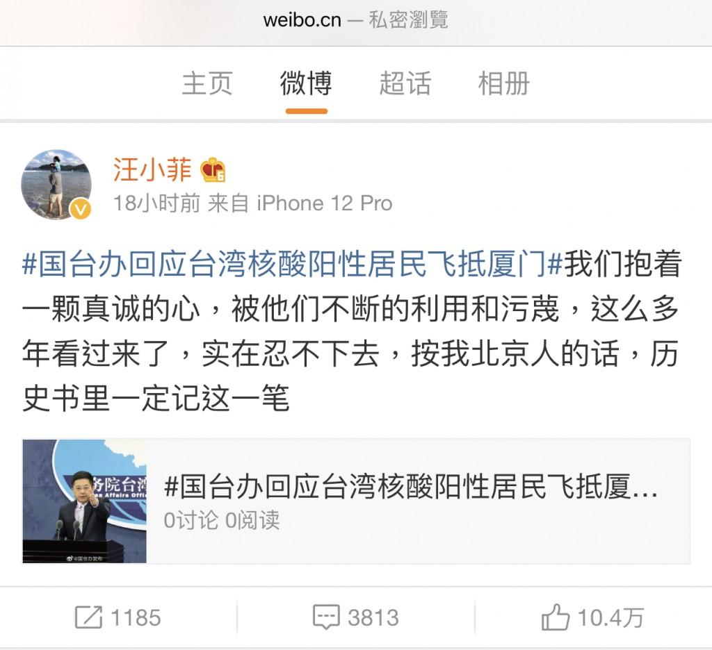 藝人大S宣布結束十年婚 媒體爆汪小菲微博激進言論導火線