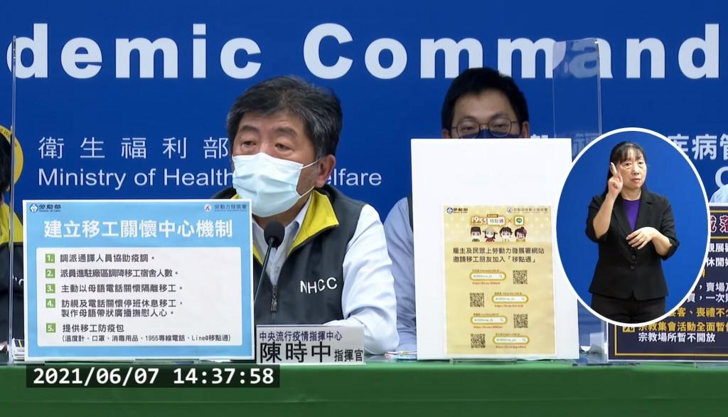 【更新】台灣行政院宣佈: 全國3級警戒•再延至6/28 學校停課到暑假•陳時中: 防疫措施持續執行•嚴守社區防線