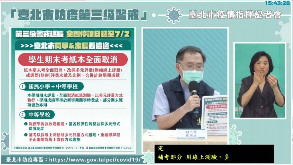 【六大措施】因應全台灣三級警戒延長 北市各級學校、補習班及社區大學等停課至7月2日