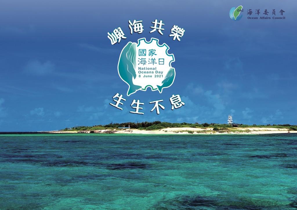 台灣3級疫情警戒!永續海洋生態 國家海洋日推線上成果展